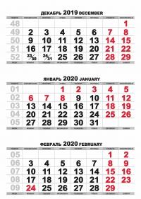 календарные блоки на 2020г